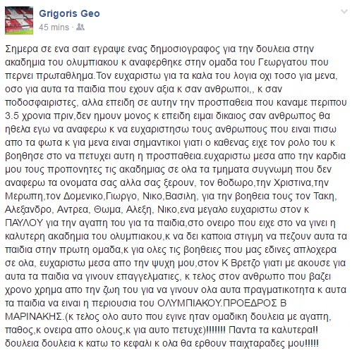 "Photo of ""Γκεο"" ψυχάρα, Ολυμπιακάρα! (pic)"