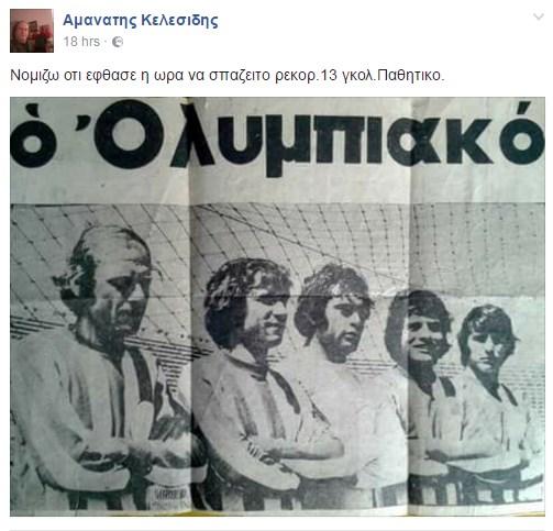 Photo of Ο Κελεσίδης θέλει να δει ένα μεγάλο ρεκόρ να σπάει! (pic)