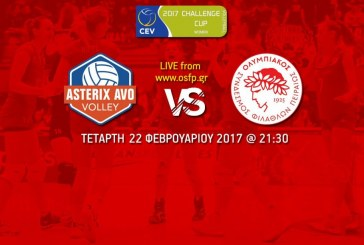 LIVE: Αστερίξ – Ολυμπιακός