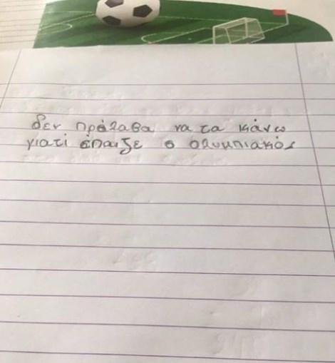 Photo of Το απίστευτο μήνυμα ενός ερυθρόλευκου πιτσιρικά στην δασκάλα του (pic)