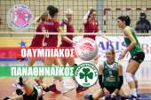 F4 Kυπέλλου Ελλάδος LIVE: Ολυμπιακός – Παναθηναϊκός 3-0 σετ (ΤΕΛΙΚΟ)