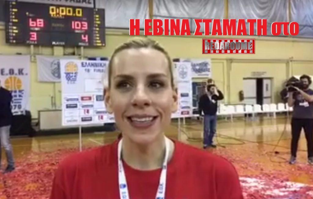 "Photo of Ε. Σταμάτη: ""Να κατακτούμε τίτλους και να παίζουμε ωραίο μπάσκετ"""