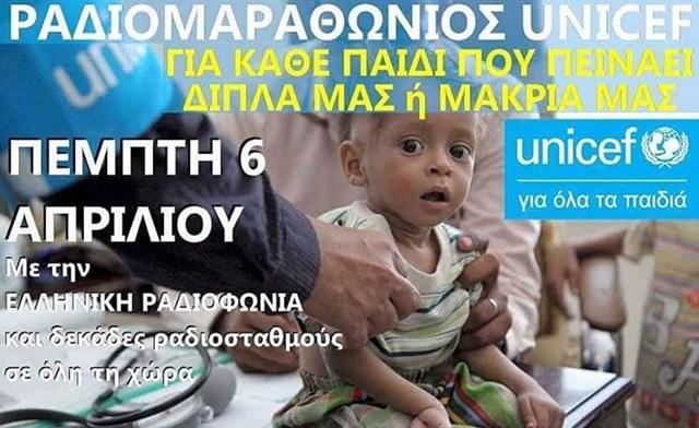Photo of «Μπροστάρης» ο Ολυμπιακός στον Ραδιομαραθώνιο της UNICEF