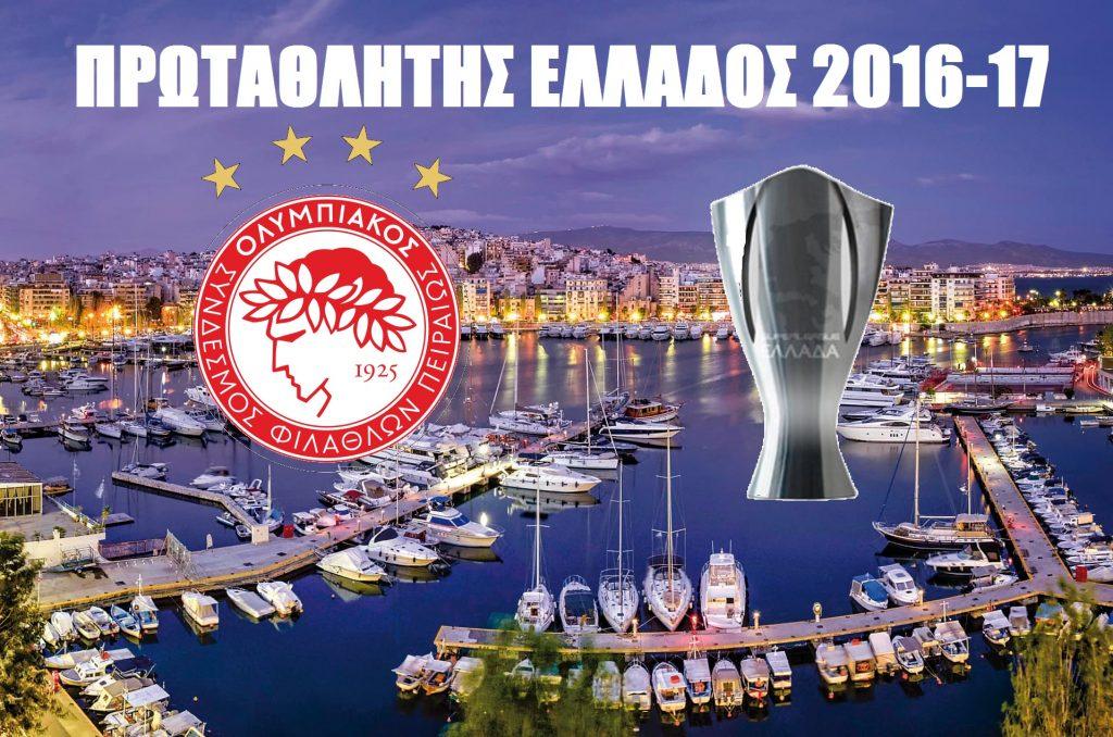 Photo of Άντε γειά, άντε γειά, πρωτάθλημα, ξανά στον Πειραιά! (vid)