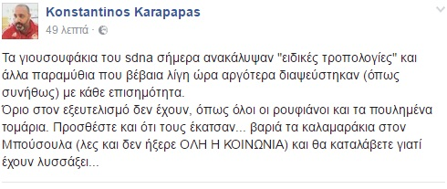 "Photo of Kαραπαπάς: ""Φταίνε τα Καλαμαράκια"""