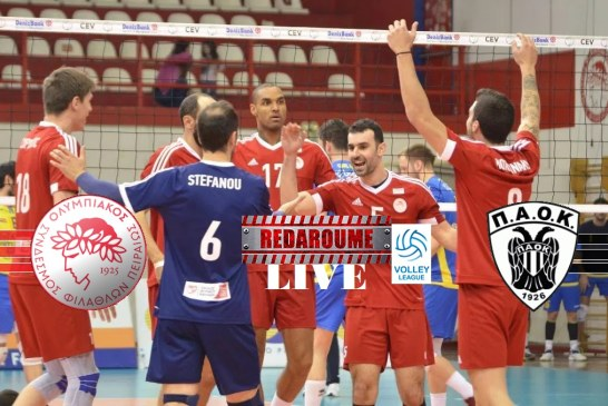 Volley League LIVE: Ολυμπιακός – ΠΑΟΚ