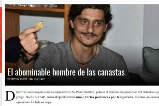 Ισπανικά… «καρφιά» κατά Γιαννακοπουλου και… πούλμαν!