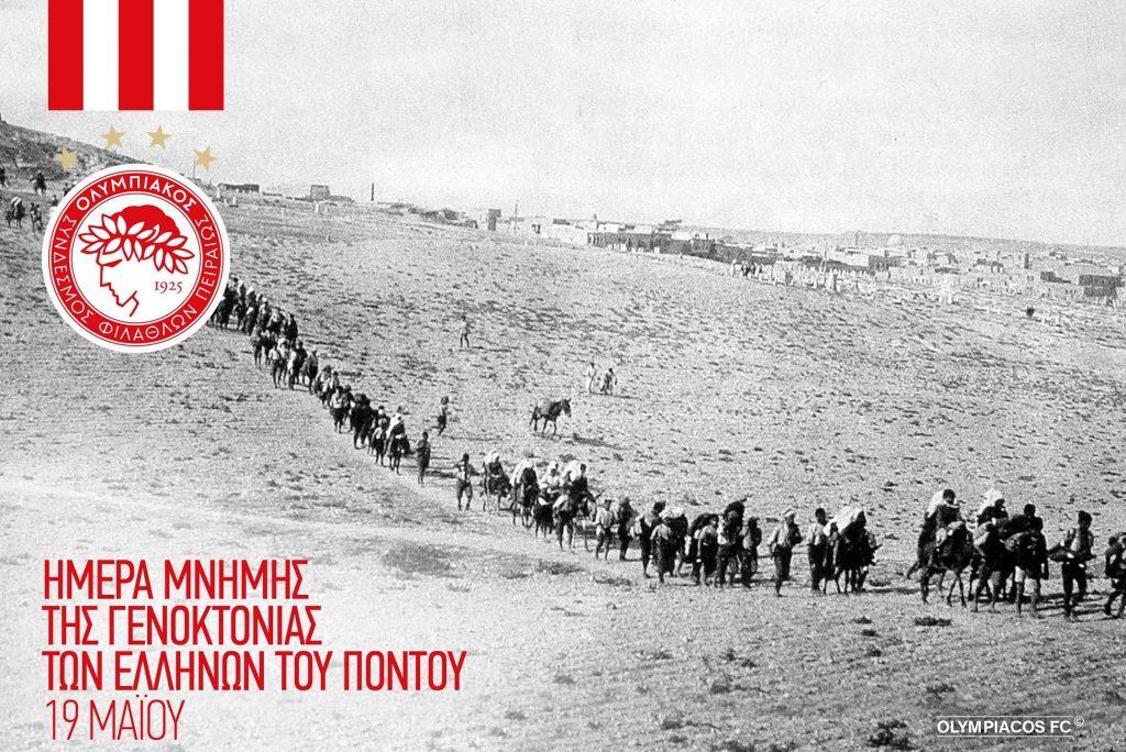 Photo of Ο Ολυμπιακός δεν ξέχασε την ημέρα μνήμης της γενοκτονίας των Ποντίων (pic)