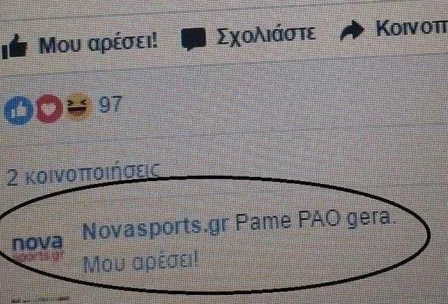 Photo of Μπέρδεψαν τα… μπούτια τους ΚΑΙ στην απάντηση στην nova! (pic)