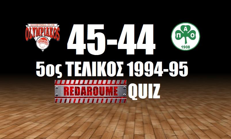 Photo of Redaroume QUIZ: Πόσο καλά θυμάσαι τον τελικό του 1994-95