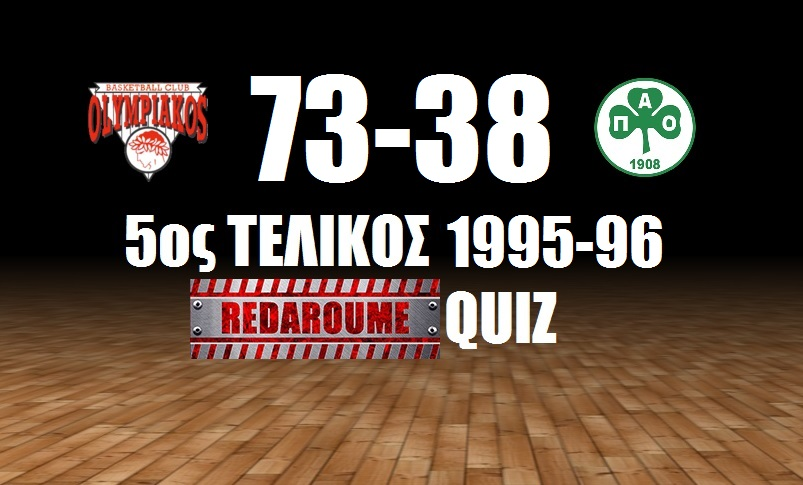 Photo of Redaroume QUIZ: Πόσο καλά θυμάσαι τον τελικό του 1995-96;