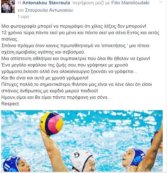 Photo of Το Respect της Αντωνάκου στη Φιλιώ(Pic)