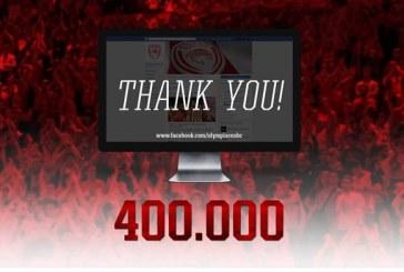 «400.000 σας ευχαριστούμε!»