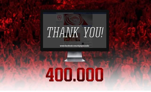 Photo of «400.000 σας ευχαριστούμε!»