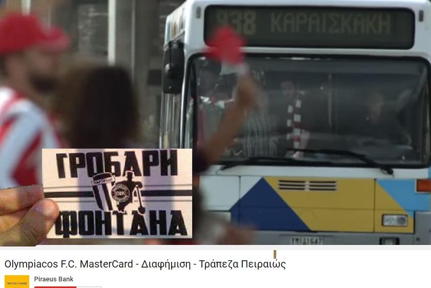 Photo of Αποκάλυψη: Κι άλλοι Σέρβοι απόψε στο Καραϊσκάκη!!! (pics)