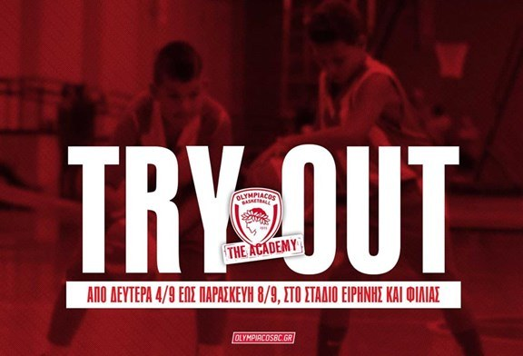 «Try Out» στο ΣΕΦ