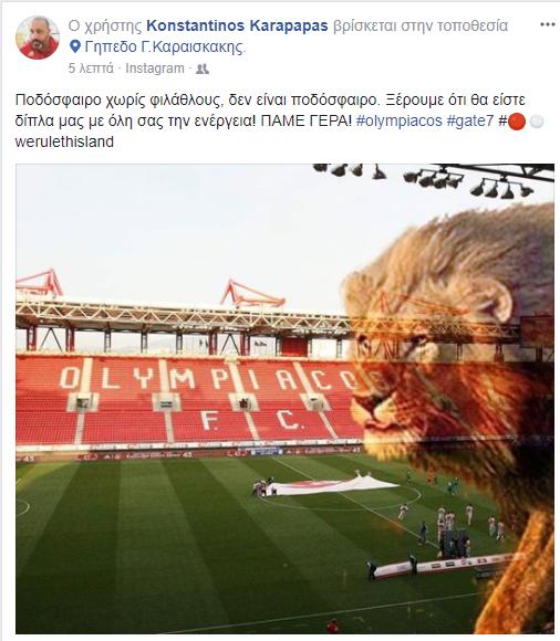 """Photo of """"Ποδόσφαιρο χωρίς φιλάθλους, δεν είναι ποδόσφαιρο"""" (pic)"""