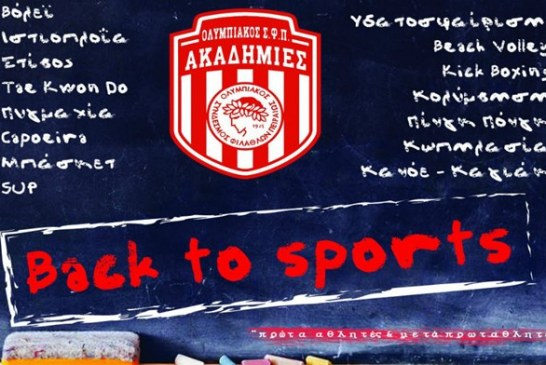 Back to sports με τον Ολυμπιακό