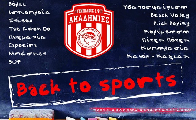 Photo of Back to sports με τον Ολυμπιακό