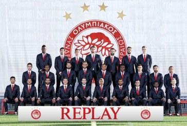 Συνεχίζουν μαζί Ολυμπιακός και Replay!
