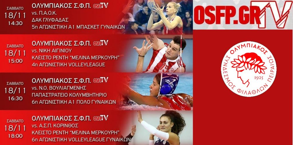 Photo of OSFP TV LIVE Streaming: Οι αγώνες του Ερασιτέχνη