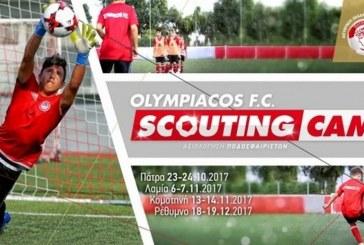Στην Κομοτηνή το Scouting Camp του Ολυμπιακού