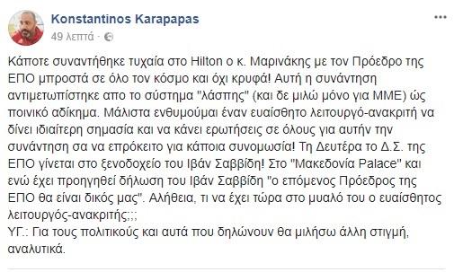 "Photo of ""Kαυτό"" post Καραπαπά"