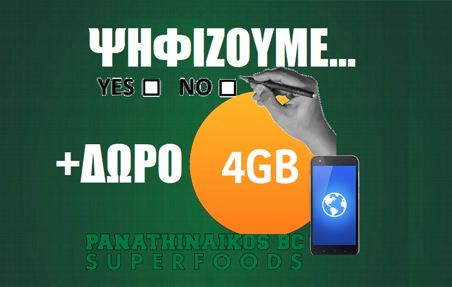Photo of Δημοψήφισμα… χε-SMS!