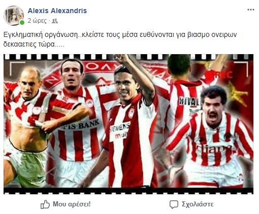 "Photo of Toυς ""γλεντάει"" ο Αλέκος"