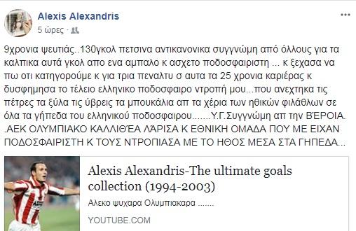 Photo of H απάντηση Αλεξανδρή με γκολ(Video)