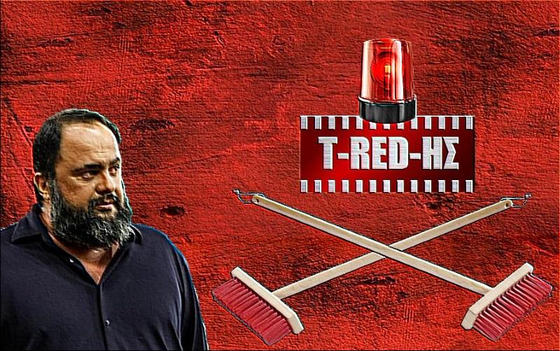 "Photo of Τ-RED-ΗΣ: Η θαυματουργός ""σκούπα"""