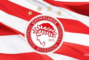 Ο Σύνδεσμος Βετεράνων συνεχάρη την Κ-17 του Ολυμπιακού