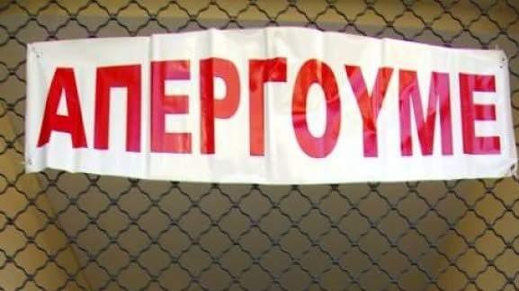Photo of Το Redaroume συμμετεχει στην απεργία
