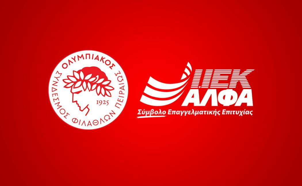 Photo of ΠΡΟΤΑΣΗ ΣΠΟΥΔΩΝ για τα ΙΕΚ ΑΛΦΑ