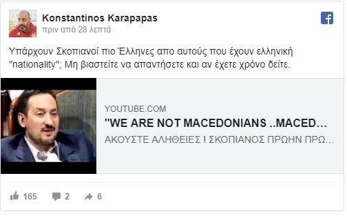 Photo of Kαραπαπάς για Μακεδονικό