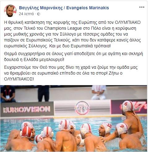 "Photo of Μαρινάκης:""Μυθική χρονιά"""