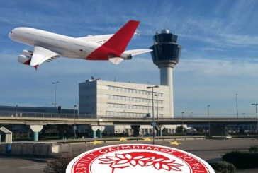 Αεροδρόμιο για έναν ή μήπως…