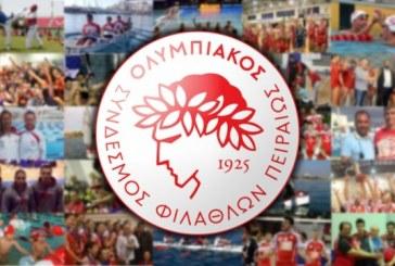 Ο Ομιλος Ξυνή τιμά τον Ερασιτέχνη Ολυμπιακό