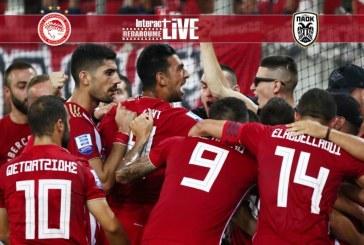 SuperLeague LIVE: Ολυμπιακός – ΠΑΟΚ