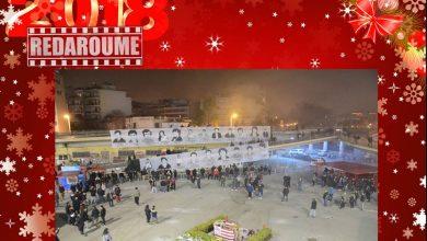 Photo of Το Redaroume θυμάται τα μεσάνυχτα της 8ης Φεβρουαρίου