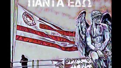 Photo of ΠΑΕ : «Αδέρφια ζείτε» (video)