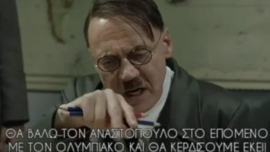 Photo of Video parody: Ο Χίτλερ μαθαίνει για την αποχώρηση του Ολυμπιακού από το ΟΑΚΑ
