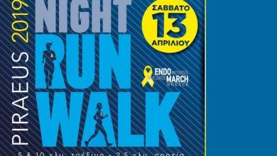 Photo of Πλησιάζει το Piraeus Night Run/Walk 2019