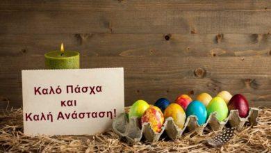 Photo of Καλή Ανάσταση Ελληνικό Ποδόσφαιρο!