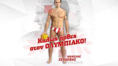 Photo of Ανακοίνωσε τον Ζερδεβά ο Ολυμπιακός