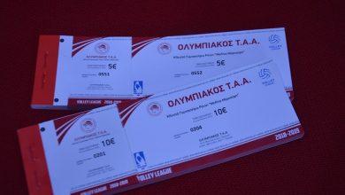 Photo of Τα εισιτήρια για τον τρίτο τελικό