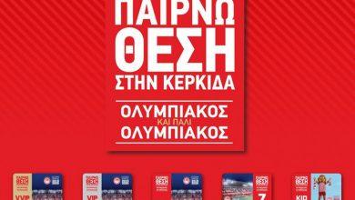 Photo of ΠΑΕ Ολυμπιακός: «Σας ευχαριστούμε για τη στήριξη!» (pic)