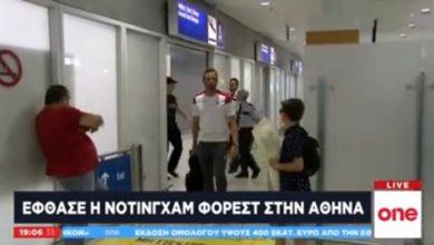 Photo of Έφτασε η Νότιγχαμ στην Ελλάδα (vid)