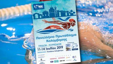 Photo of Πανελλήνιο Πρωτάθλημα Παίδων Κορασίδων