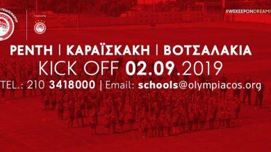 Photo of Ξεκινούν τη Δευτέρα οι Σχολές του Ολυμπιακού